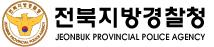 전북지방경찰청